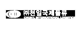 (주)천일국제물류-물류사업